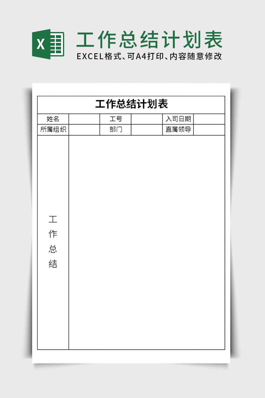 工作总结计划表excel文档模板