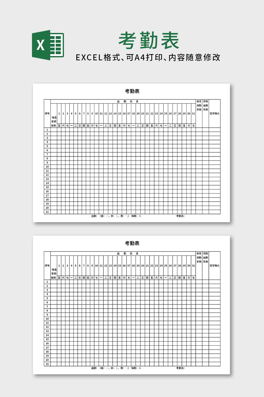 单位考勤表excel表格模板