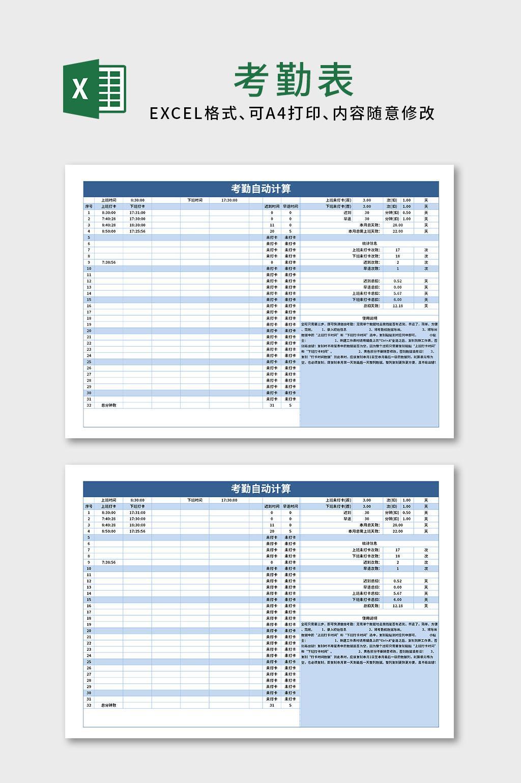 考勤自动计算excel表格模板