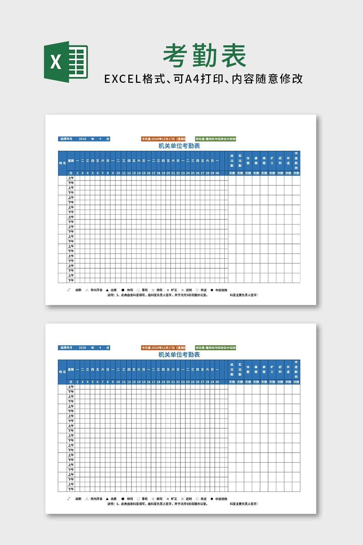 机关单位考勤表excel表格模板