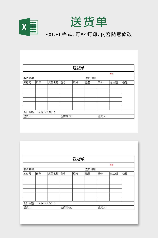 送货单excel文档模板