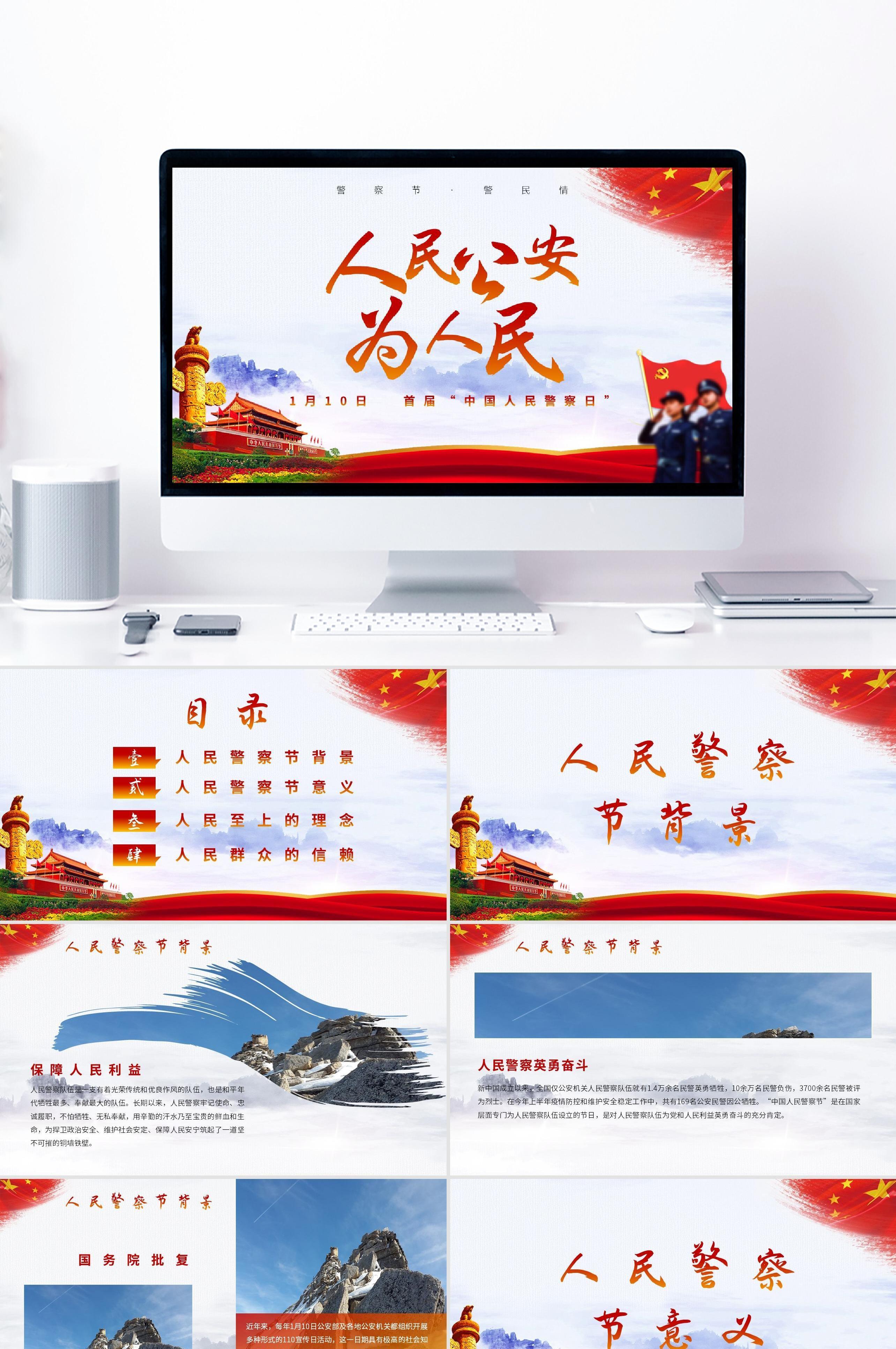 红色简约党政风中国人民警察宣传PPT模板