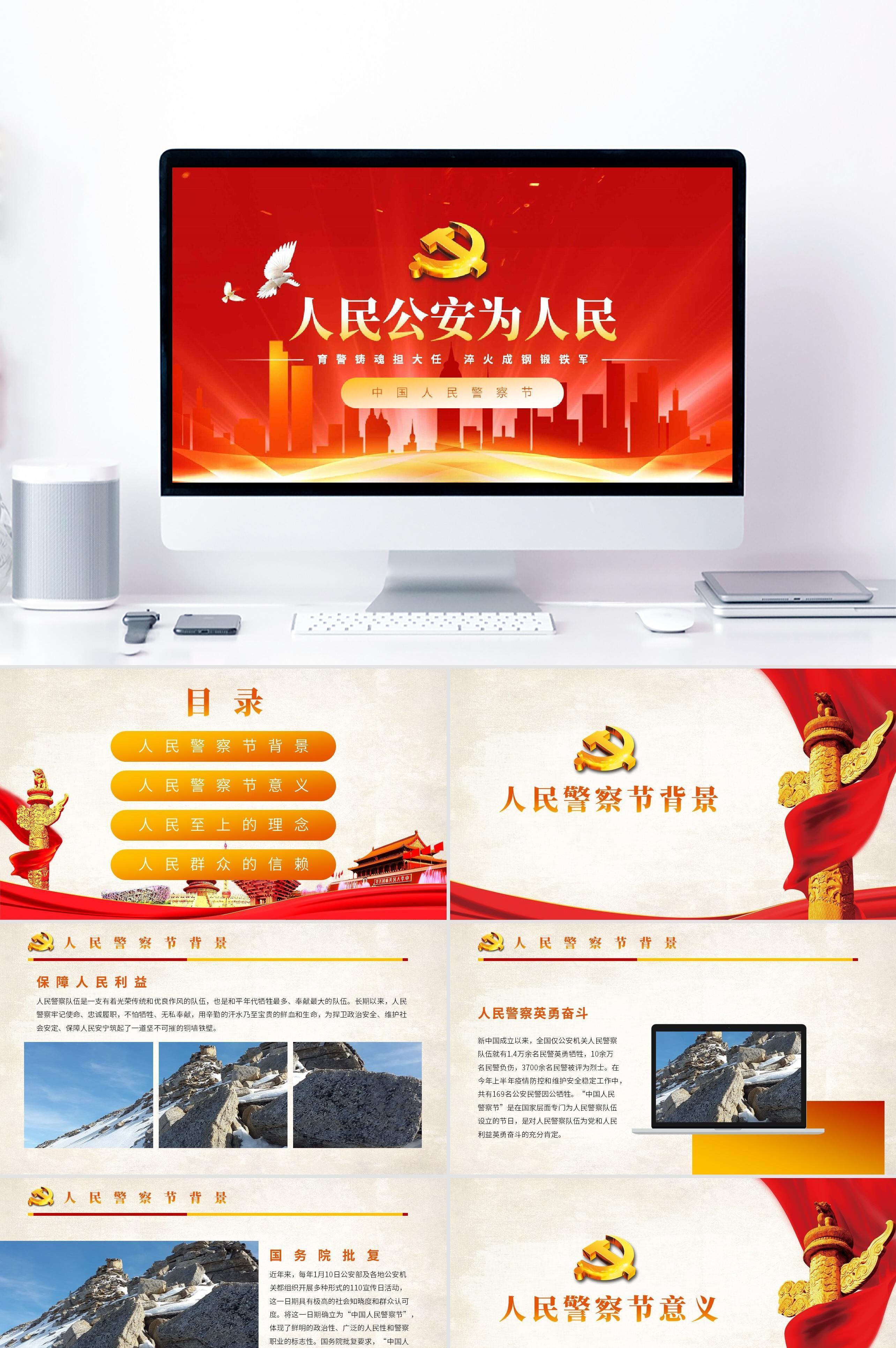 红色大气党政军警中国人民警察宣传PPT模板