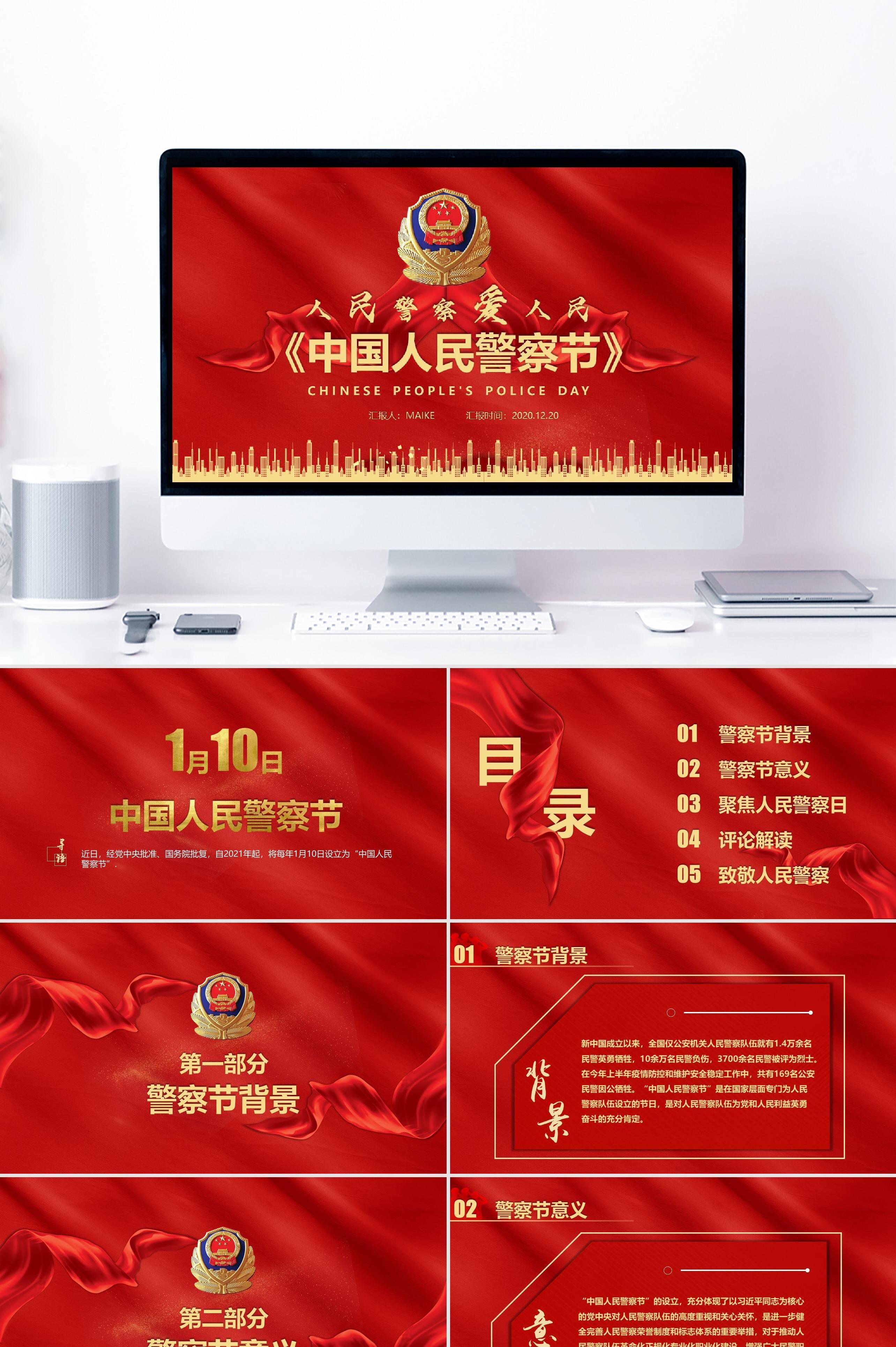 红色党政中国人民警察节PPT模板