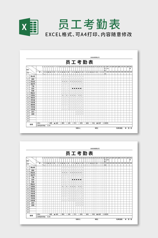 考勤表模板excel表格模板