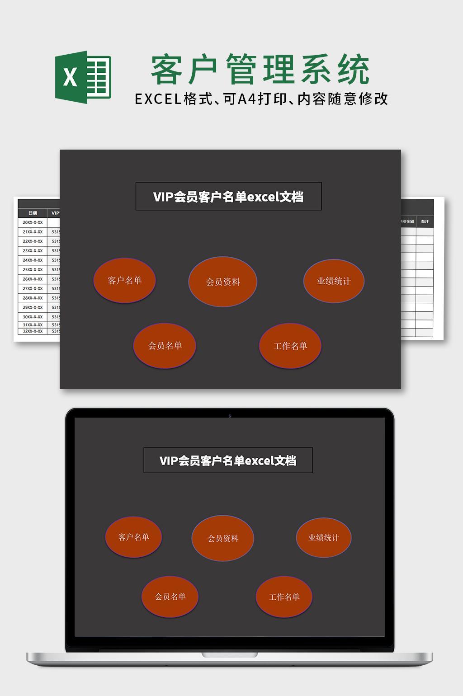 VIP会员客户管理EXCEL表格模板