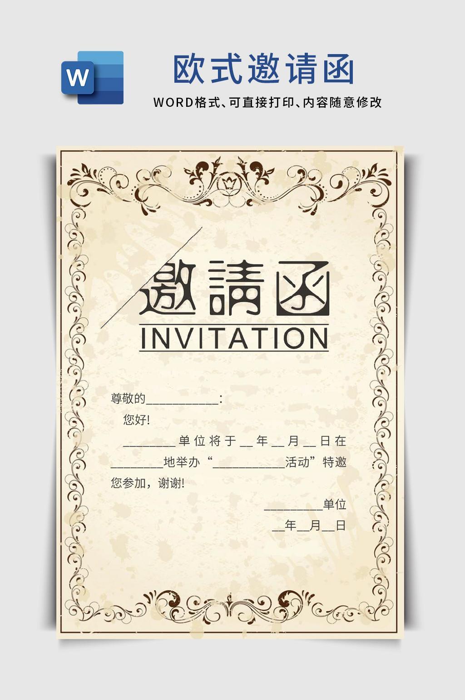 简约欧式邀请函word模板