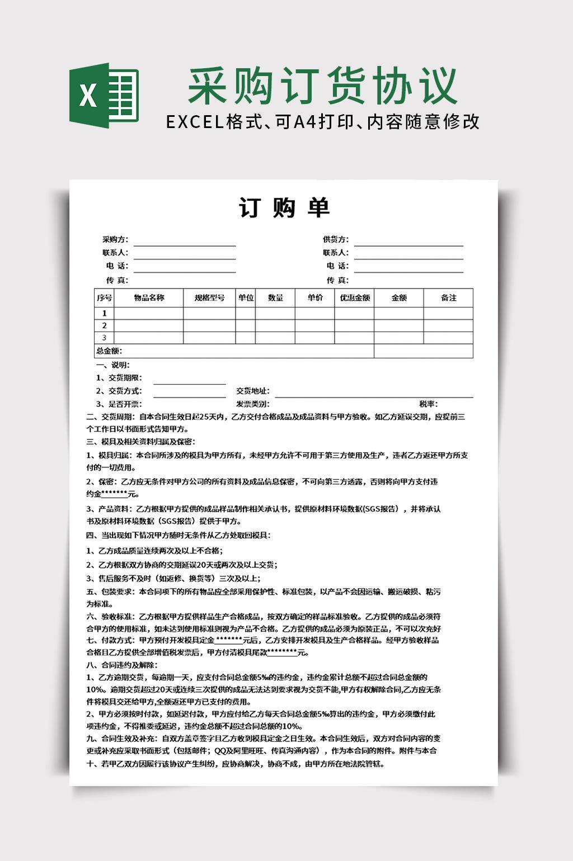 采购管理订货协议excel文档模板