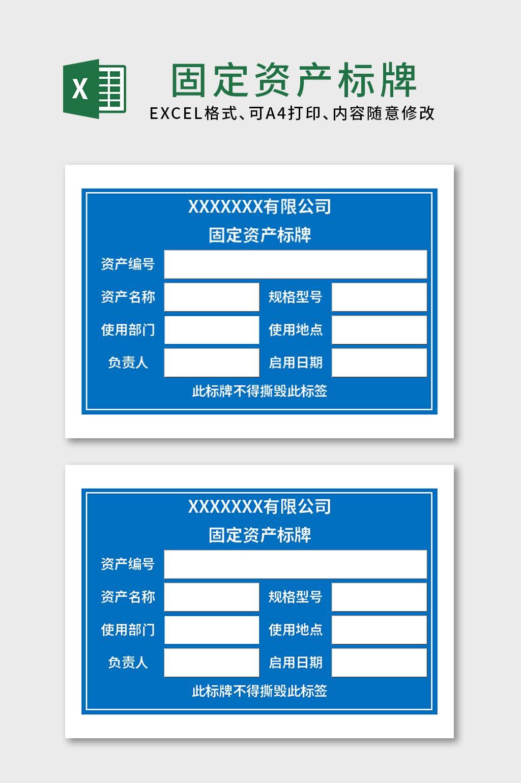 公司固定资产标牌标识打印贴纸excel文档模板