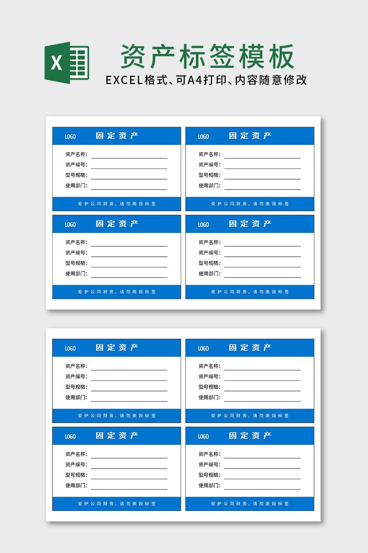 固定资产标签模板excel文档模板