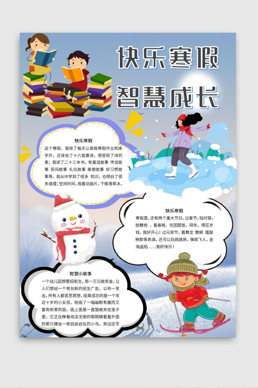 卡通快乐寒假智慧成长手抄报word模板