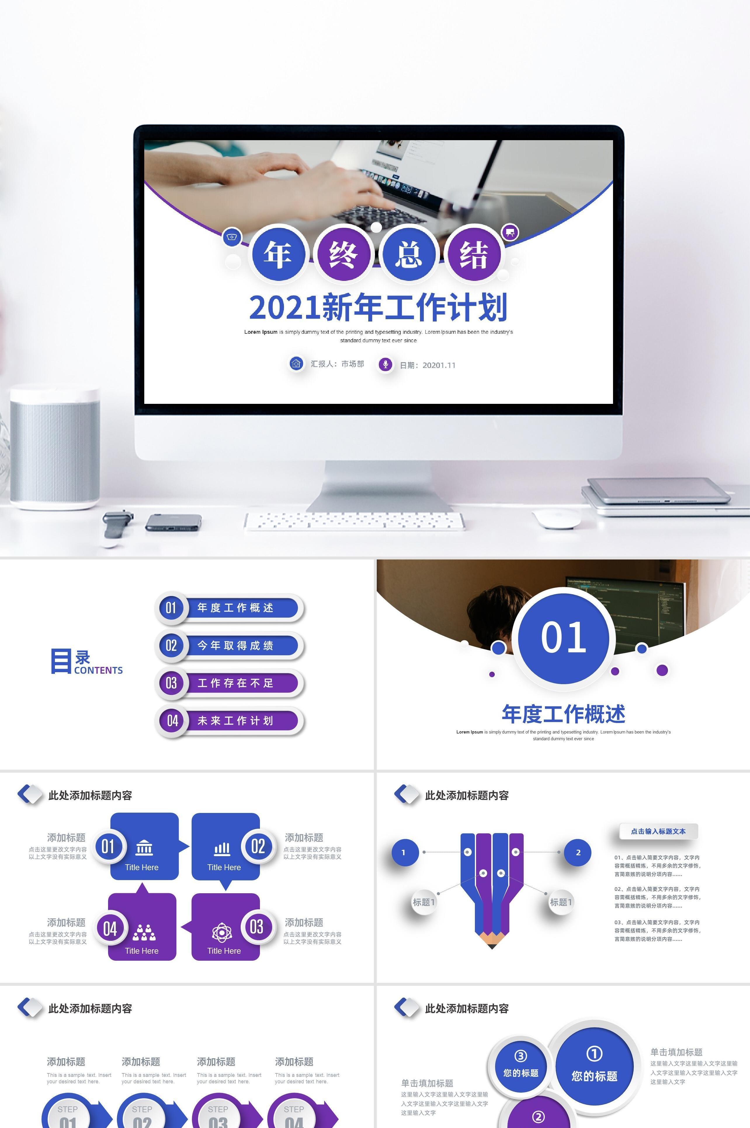 蓝色微粒体2021新年工作计划PPT模板