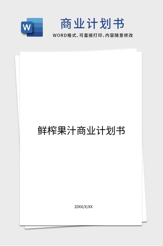 鲜榨果汁商业计划书word文档模板