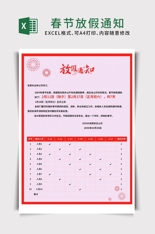 春节放假通知模板带日历excel文档模板