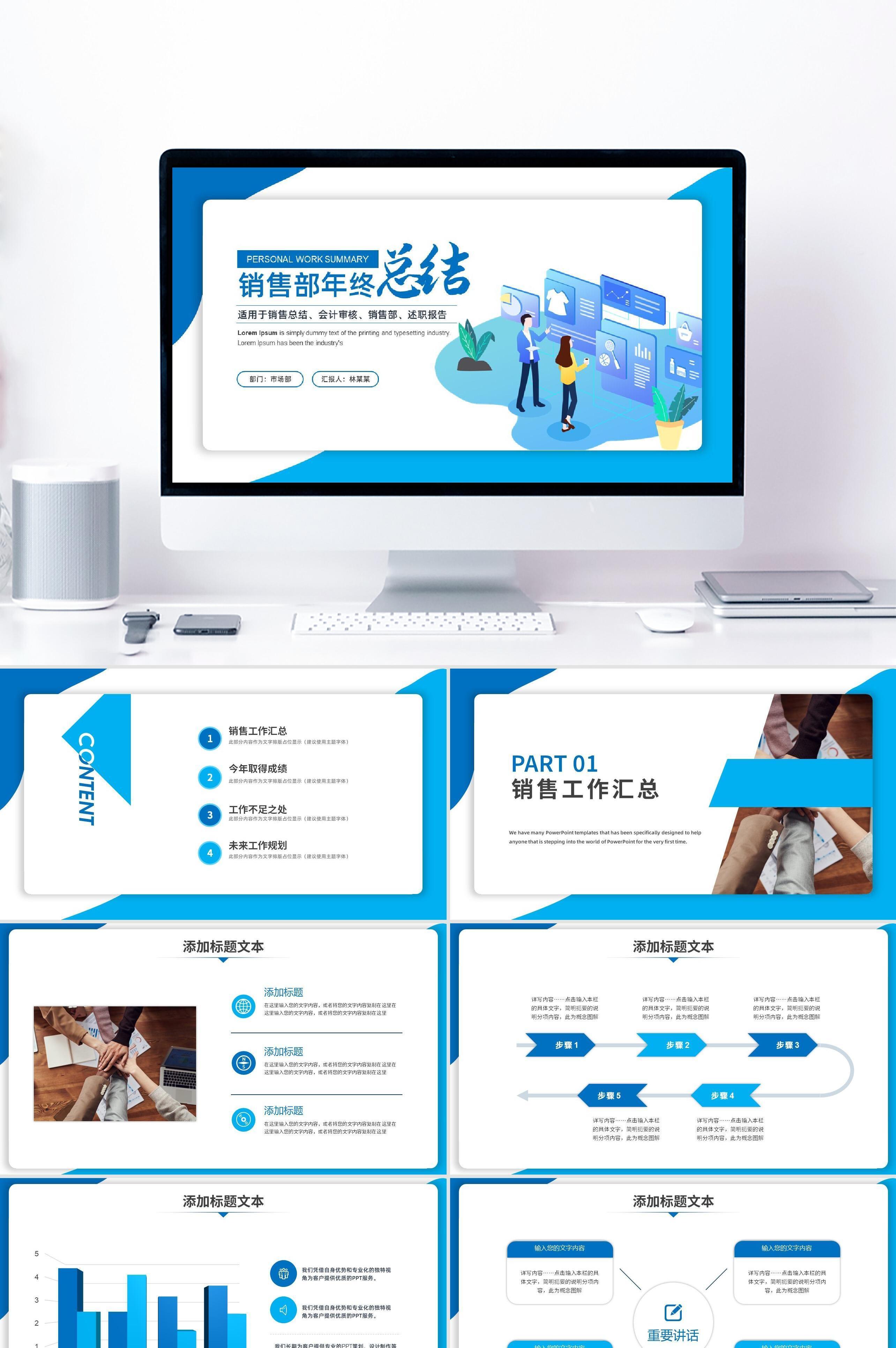 蓝色插画风销售业务工作总结PPT模板