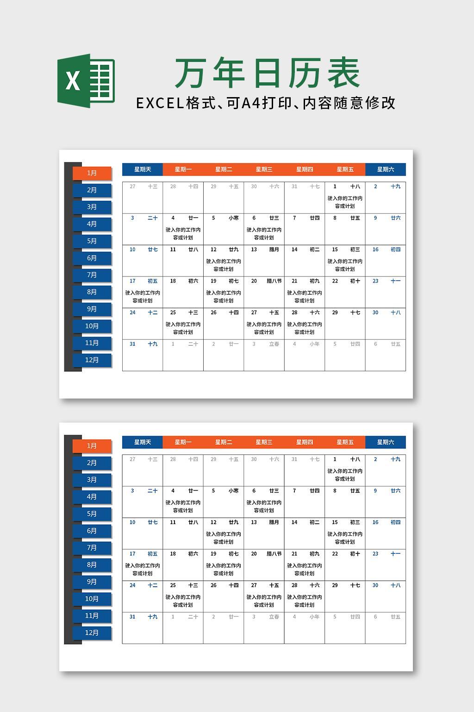 2021年万年日历表可视化表格excel文档模板