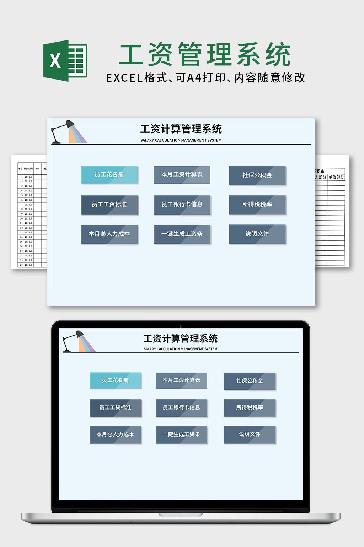 工资计算管理系统一键工资条excel文档模板