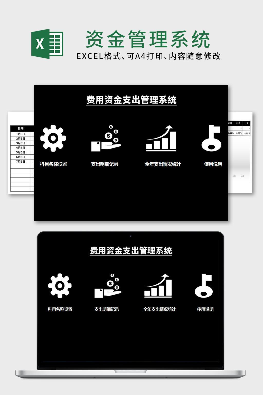 费用资金支出管理系统excel文档模板