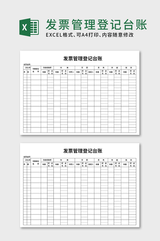 企业财务会计部门简洁发票管理登记台账excel文档模板