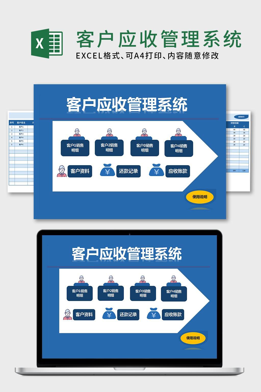 公司财务部客户应收管理系统excel文档模板