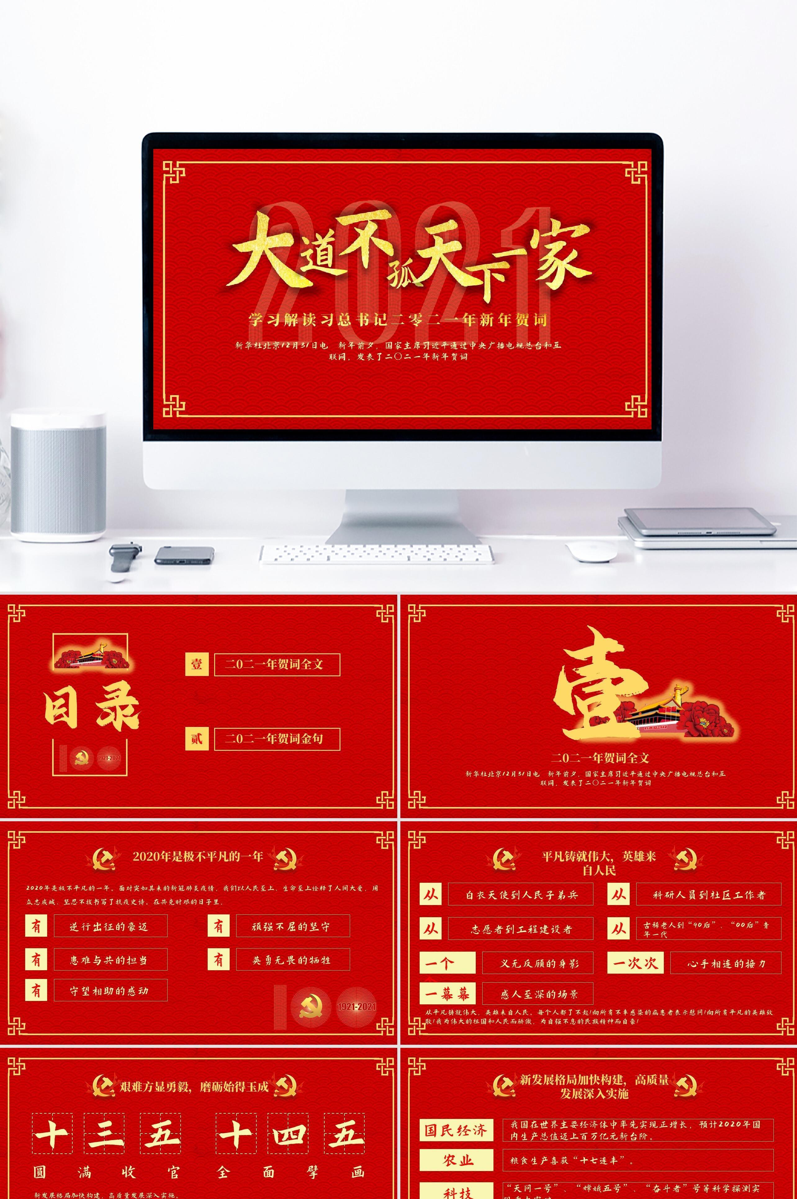 学习解读习总书记二〇二一年新年贺词ppt模板