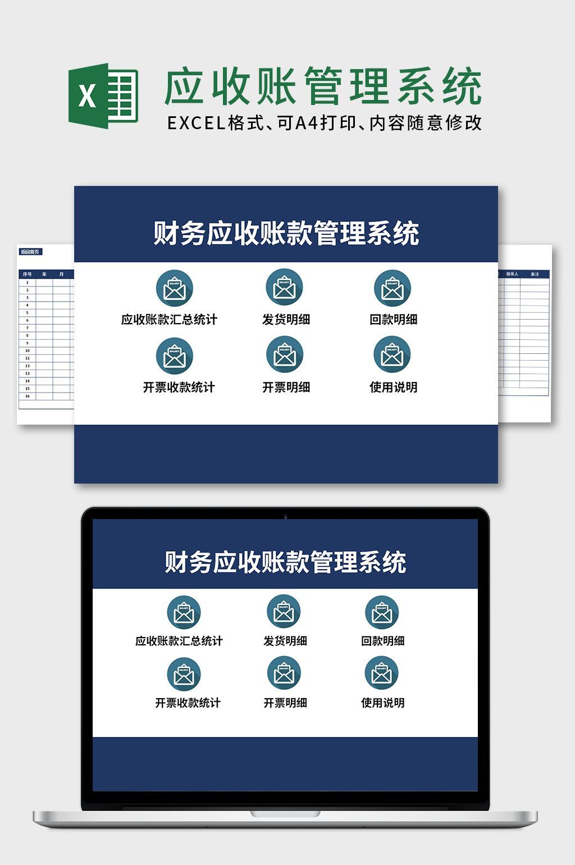 财务应收账款管理系统excel文档模板