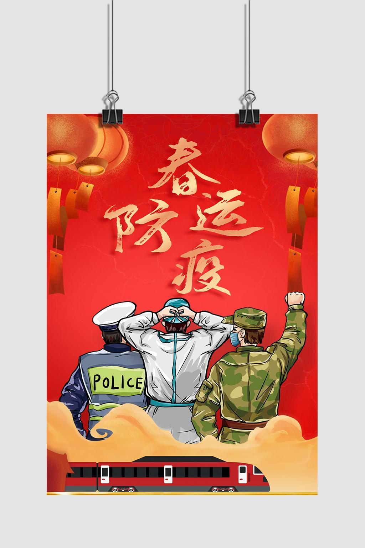 红色喜庆各岗位春运防疫海报word文档模板