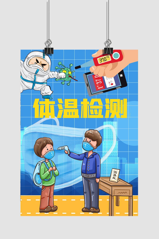 卡通疫情体温监测海报word文档模板