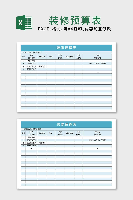 装修预算表excel文档模板