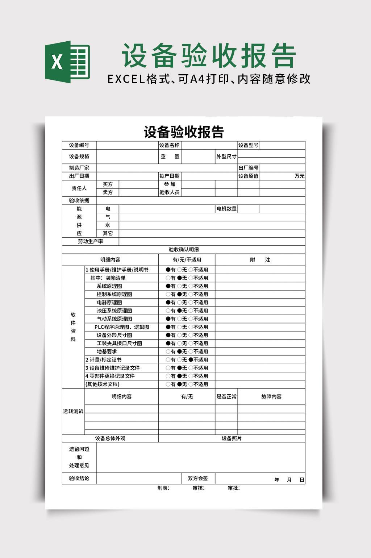 工厂采购机器设备验收合格报告模板excel文档模板
