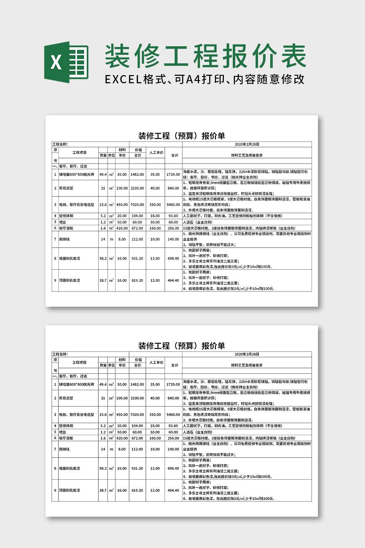 装修工程预算报价明细列表excel文档模板