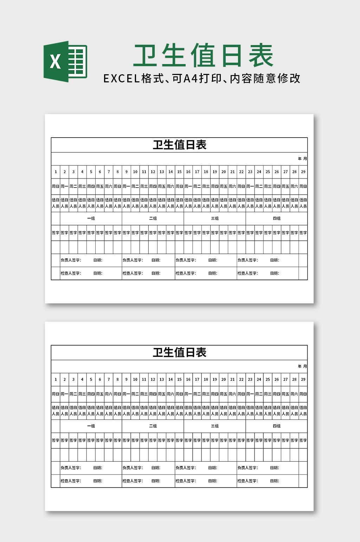 公司内部员工管理卫生值日表excel文档模板