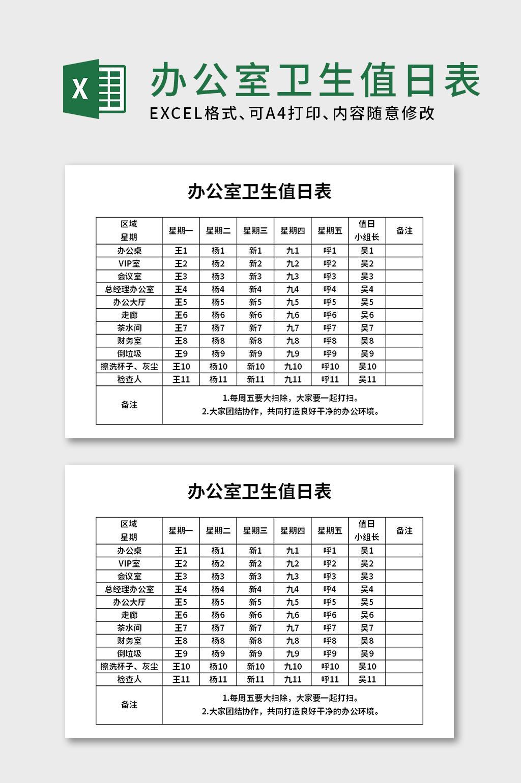 行政管理部办公室卫生值日表excel文档模板