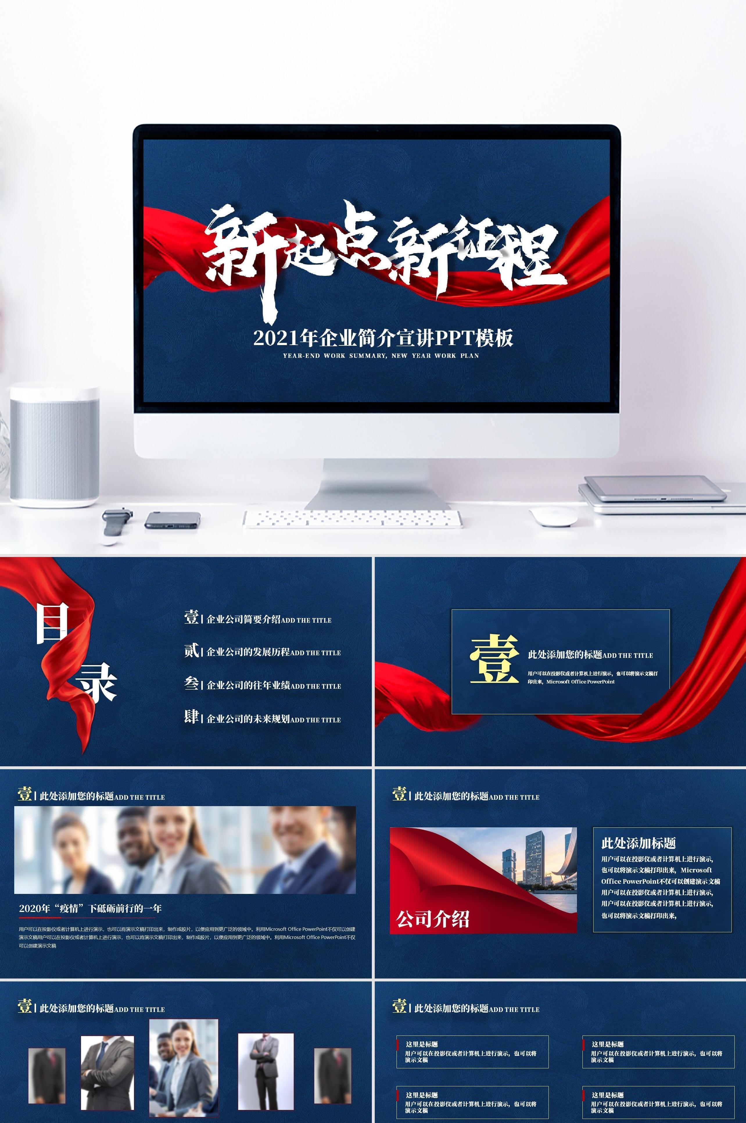 2021年企业简介宣讲ppt模板
