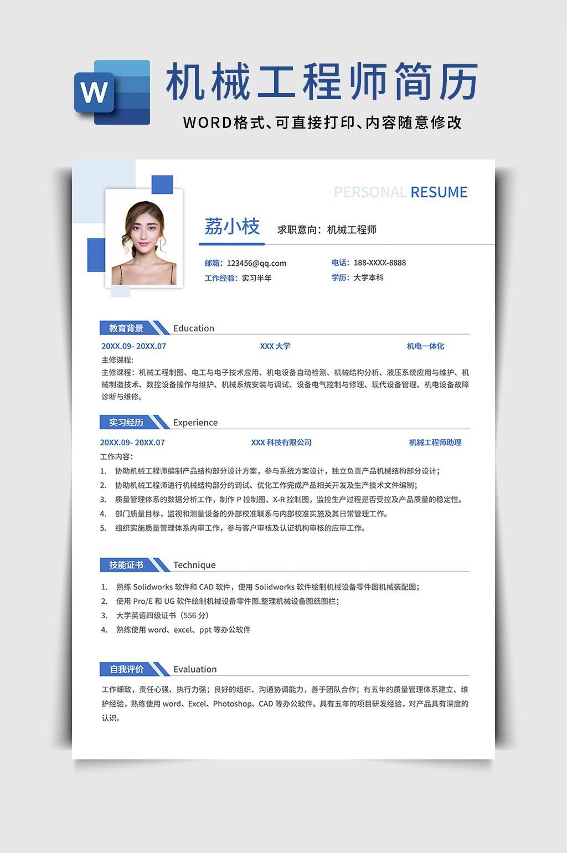 蓝灰简约应届毕业生机械工程师单页简历word文档模板