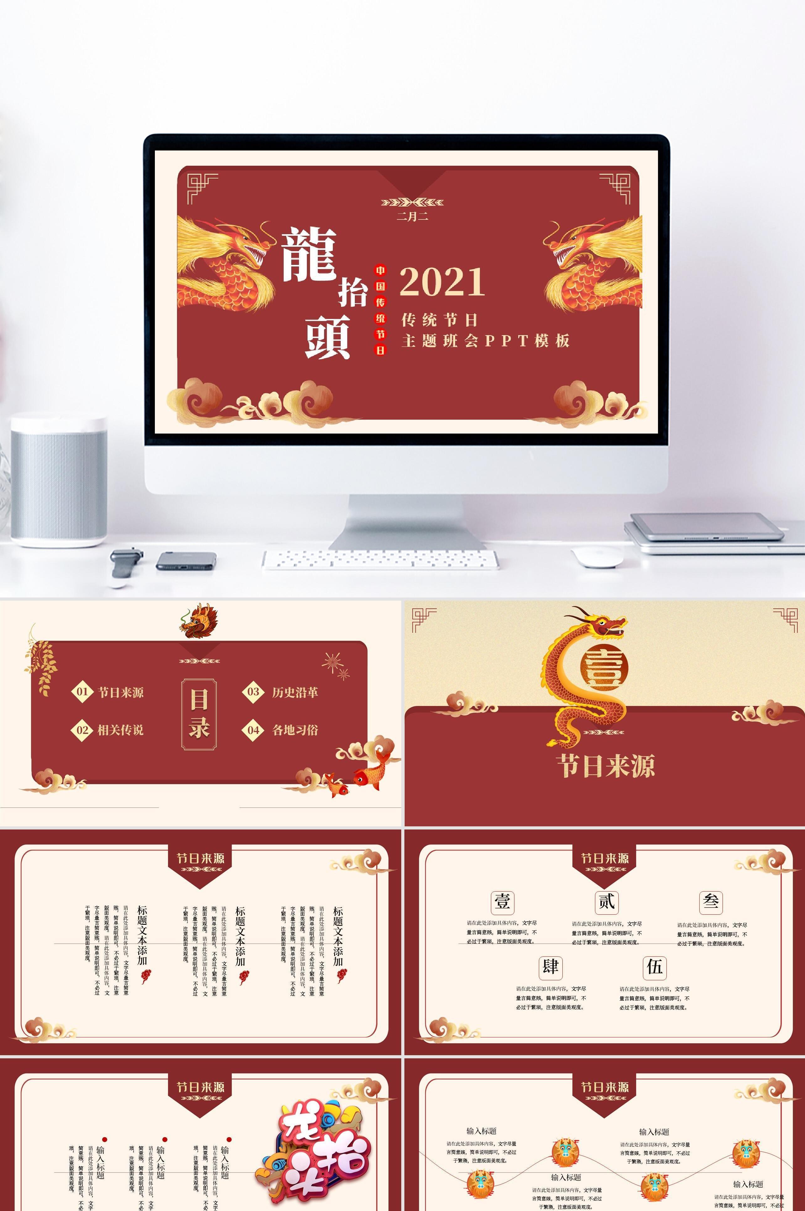 中国红中国风二月二龙抬头传统节日主题PPT模板