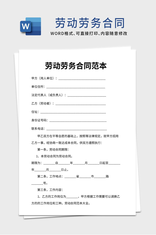 劳动劳务合同范本word文档模板