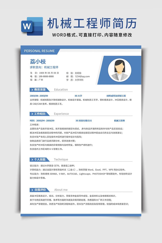 机械工程师简历word文档模板