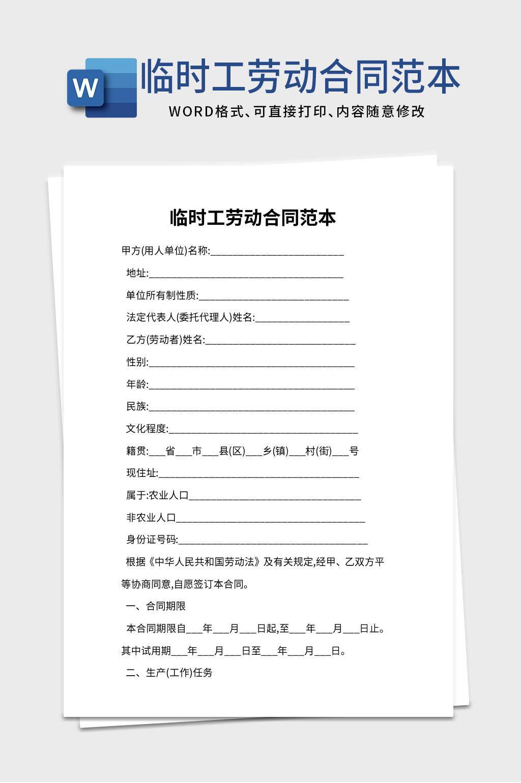 临时工劳动合同范本word文档模板