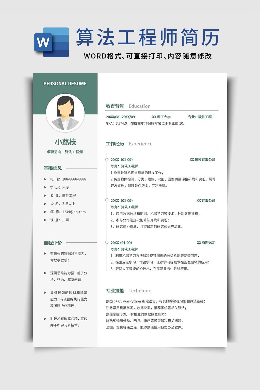 灰绿简约算法工程师简历word文档模板