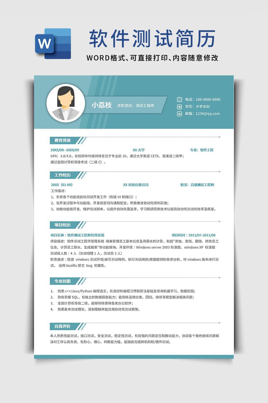 软件测试工程师简历word文档模板