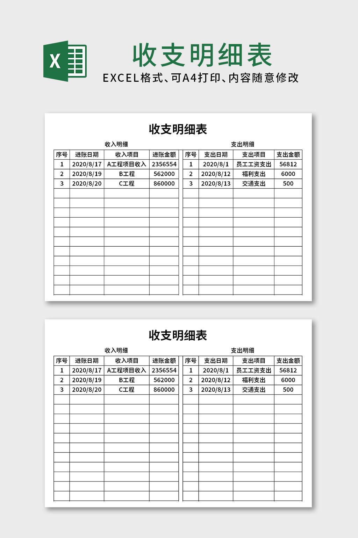 收支明细表excel表格模板