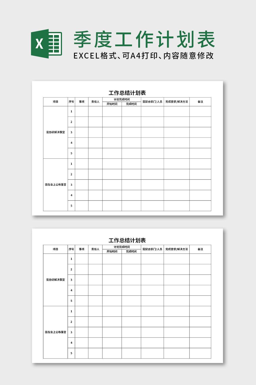 工作总结计划表excel表格模板