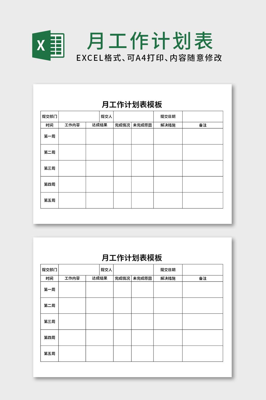月工作计划表模板excel表格模板