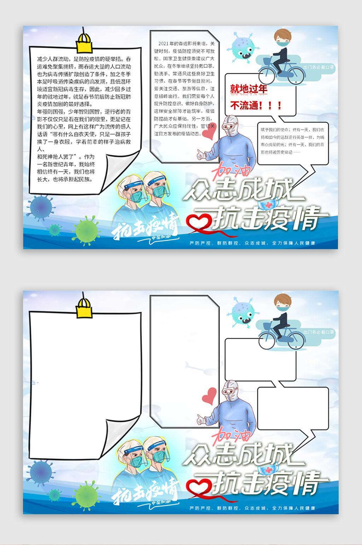 蓝白色手绘风疫情手抄报word文档模板