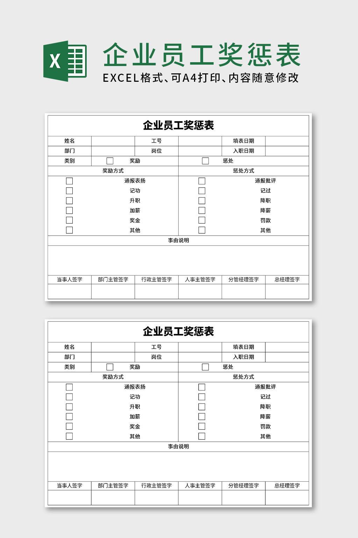 企业员工奖惩表excel文档模板