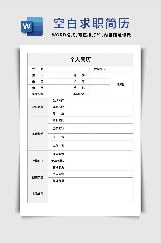 空白求职简历word文档模板