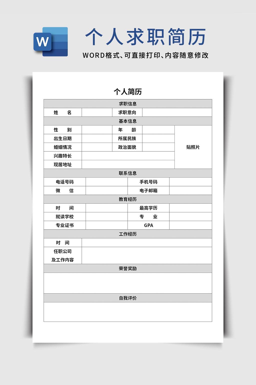 空白简历word文档模板