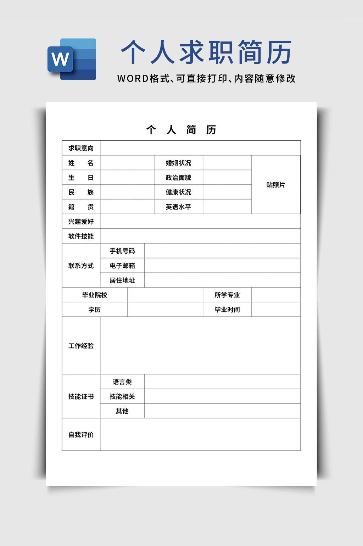 空白个人求职简历word文档模板