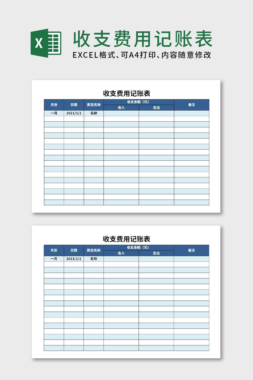 收支费用记账表excel表格模板